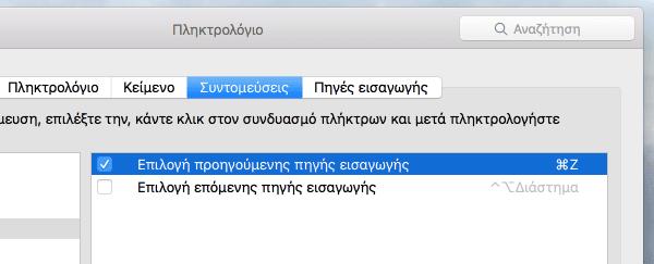 Διαφορές Windows με Mac OS, Γενικά και στη Χρήση 24