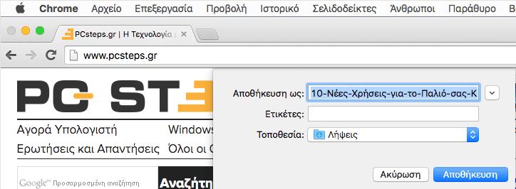 Διαφορές Windows με Mac OS, Γενικά και στη Χρήση 39
