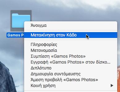 Διαφορές Windows με Mac OS, Γενικά και στη Χρήση 46