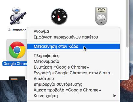 Διαφορές Windows με Mac OS, Γενικά και στη Χρήση 53