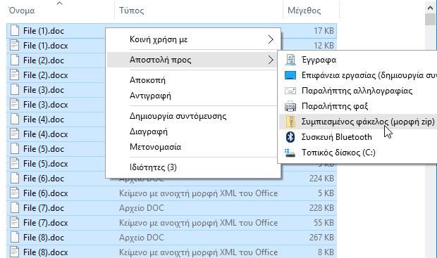 Συμπίεση Αρχείων σε Zip, Για Μείωση του Μεγέθους 03