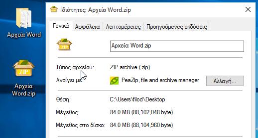 Συμπίεση Αρχείων σε Zip, Για Μείωση του Μεγέθους 11