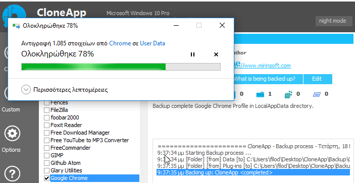 Backup Ρυθμίσεων Προγραμμάτων στα Windows για Format ή Μεταφορά 06