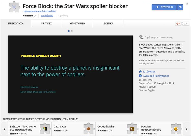 Αποφύγετε τα Spoilers στο Star Wars μέσω του Chrome 01