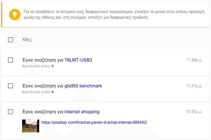 Ιστορικό Αναζήτησης Google - Πώς να το Διαγράψουμε 03