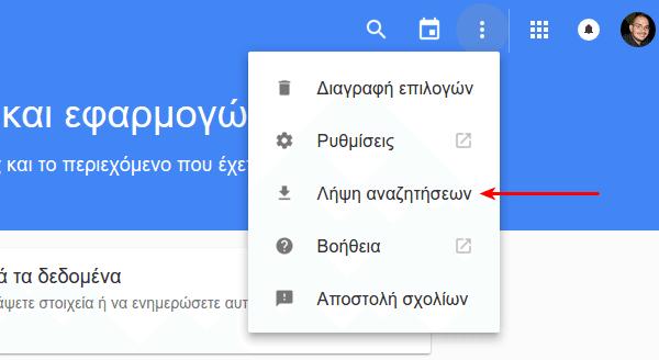Ιστορικό Αναζήτησης Google - Πώς να το Διαγράψουμε 05