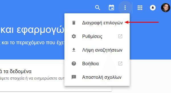 Ιστορικό Αναζήτησης Google - Πώς να το Διαγράψουμε 10