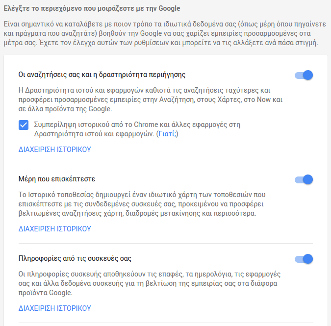 Ιστορικό Αναζήτησης Google - Πώς να το Διαγράψουμε 13