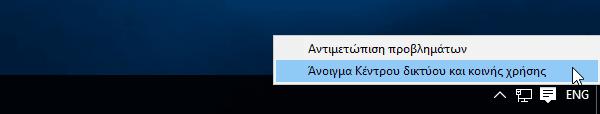 Σταθερή IP στο LAN - Πώς την ορίζω στα Windows 7 Windows 8.1 Windows 10 01
