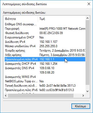 Σταθερή IP στο LAN - Πώς την ορίζω στα Windows 7 Windows 8.1 Windows 10 04