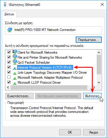 Σταθερή IP στο LAN - Πώς την ορίζω στα Windows 7 Windows 8.1 Windows 10 06