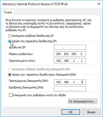 Σταθερή IP στο LAN - Πώς την ορίζω στα Windows 7 Windows 8.1 Windows 10 07