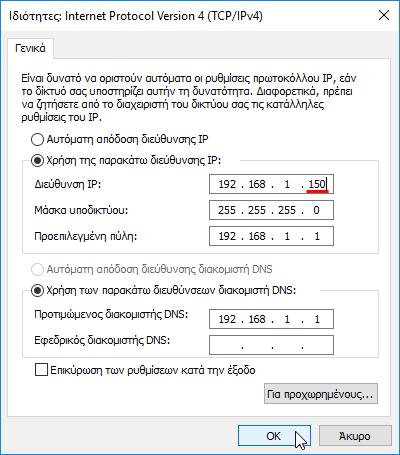 Σταθερή IP στο LAN - Πώς την ορίζω στα Windows 7 Windows 8.1 Windows 10 08