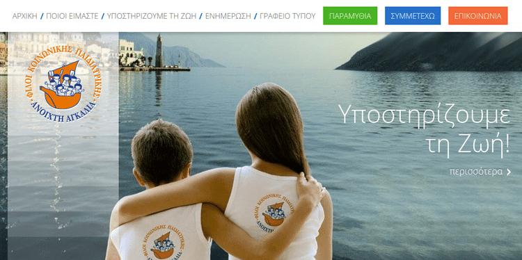 Φιλανθρωπικά Ιδρύματα για Δωρεές στην Ελλάδα 04