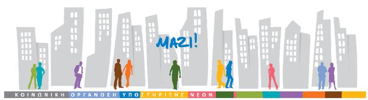 Φιλανθρωπικά Ιδρύματα για Δωρεές στην Ελλάδα 04a