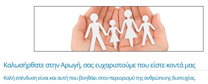 Φιλανθρωπικά Ιδρύματα για Δωρεές στην Ελλάδα 04b