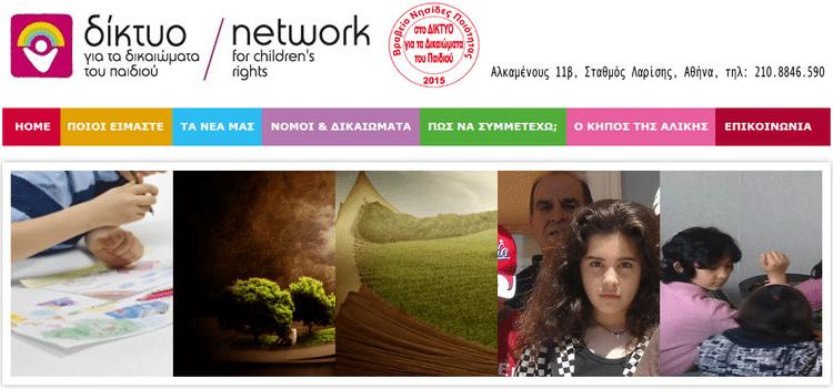 Φιλανθρωπικά Ιδρύματα για Δωρεές στην Ελλάδα 06