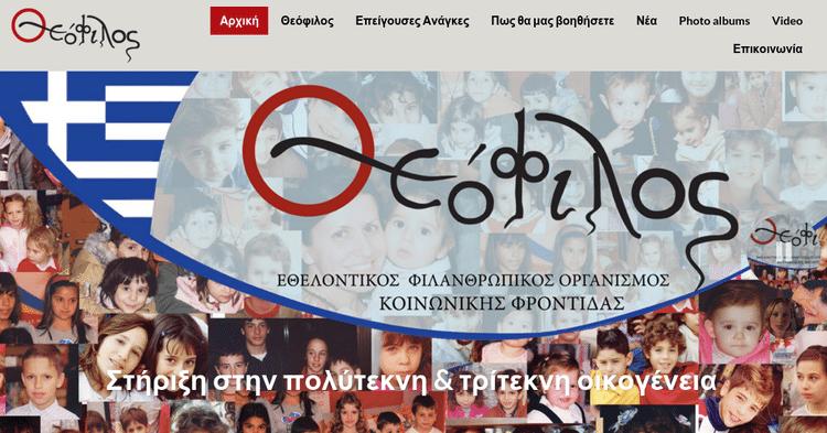 Φιλανθρωπικά Ιδρύματα για Δωρεές στην Ελλάδα 09