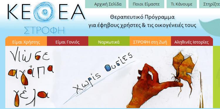 Φιλανθρωπικά Ιδρύματα για Δωρεές στην Ελλάδα 11a