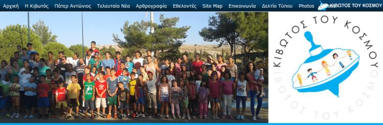 Φιλανθρωπικά Ιδρύματα για Δωρεές στην Ελλάδα 12