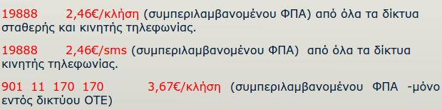 Φιλανθρωπικά Ιδρύματα για Δωρεές στην Ελλάδα 13