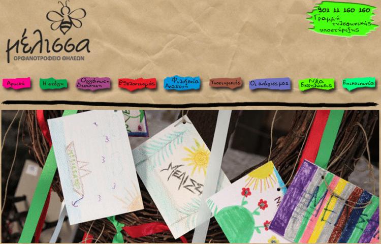 Φιλανθρωπικά Ιδρύματα για Δωρεές στην Ελλάδα 15a