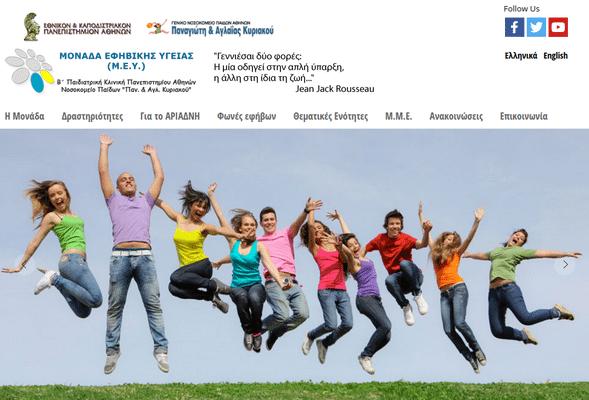 Φιλανθρωπικά Ιδρύματα για Δωρεές στην Ελλάδα 15b