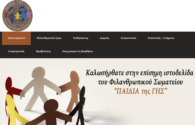 Φιλανθρωπικά Ιδρύματα για Δωρεές στην Ελλάδα 15c