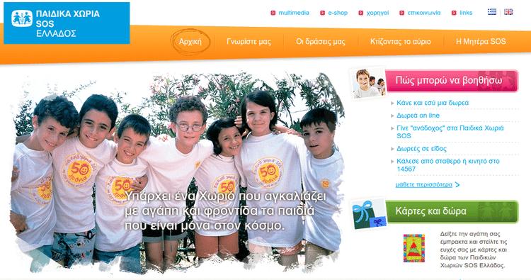 Φιλανθρωπικά Ιδρύματα για Δωρεές στην Ελλάδα 16