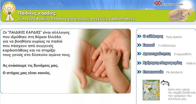 Φιλανθρωπικά Ιδρύματα για Δωρεές στην Ελλάδα 16a