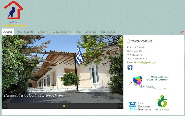 Φιλανθρωπικά Ιδρύματα για Δωρεές στην Ελλάδα 16b