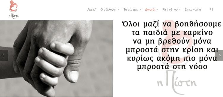 Φιλανθρωπικά Ιδρύματα για Δωρεές στην Ελλάδα 18