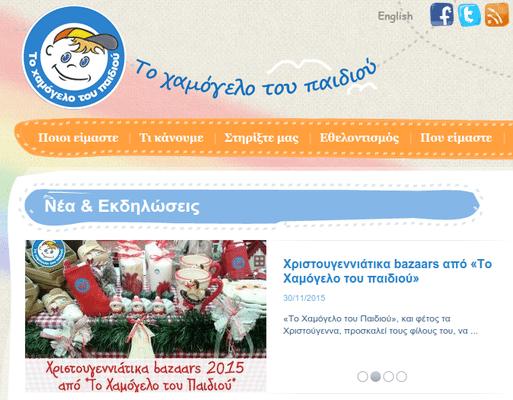 Φιλανθρωπικά Ιδρύματα για Δωρεές στην Ελλάδα 22