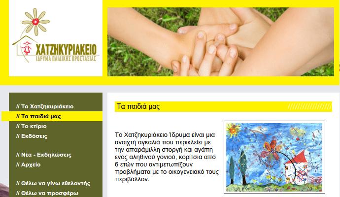 Φιλανθρωπικά Ιδρύματα για Δωρεές στην Ελλάδα 23