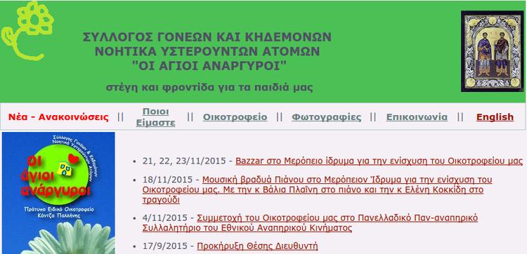 Φιλανθρωπικά Ιδρύματα για Δωρεές στην Ελλάδα 25