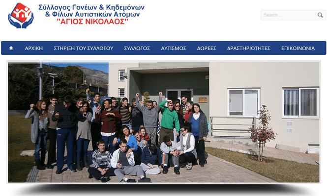 Φιλανθρωπικά Ιδρύματα για Δωρεές στην Ελλάδα 26