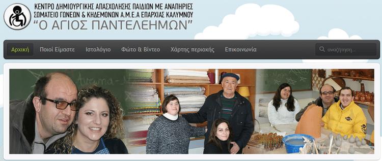 Φιλανθρωπικά Ιδρύματα για Δωρεές στην Ελλάδα 26a