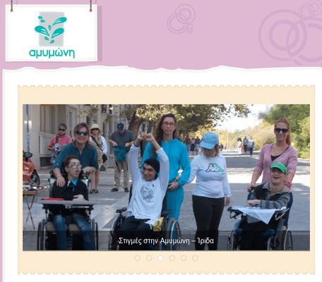 Φιλανθρωπικά Ιδρύματα για Δωρεές στην Ελλάδα 27