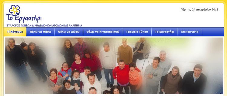 Φιλανθρωπικά Ιδρύματα για Δωρεές στην Ελλάδα 29