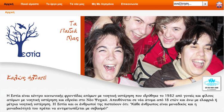Φιλανθρωπικά Ιδρύματα για Δωρεές στην Ελλάδα 30