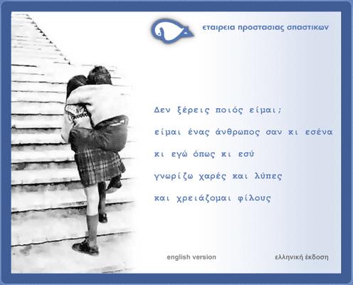 Φιλανθρωπικά Ιδρύματα για Δωρεές στην Ελλάδα 31