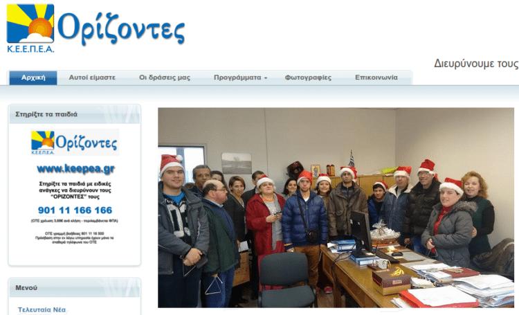 Φιλανθρωπικά Ιδρύματα για Δωρεές στην Ελλάδα 32a