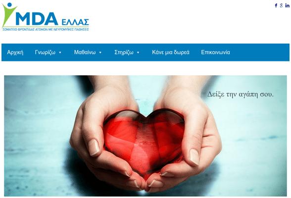Φιλανθρωπικά Ιδρύματα για Δωρεές στην Ελλάδα 32b