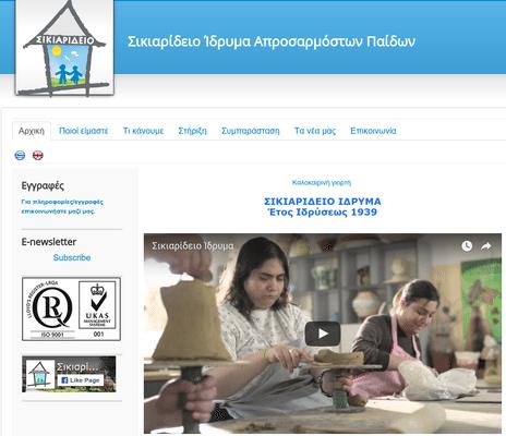 Φιλανθρωπικά Ιδρύματα για Δωρεές στην Ελλάδα 35
