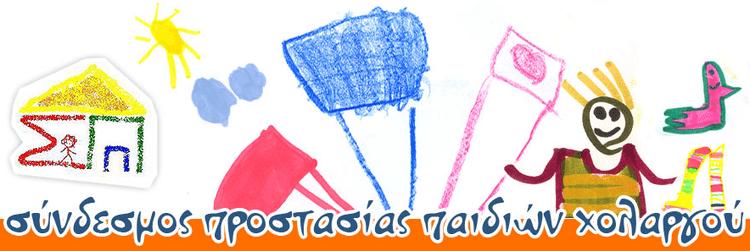 Φιλανθρωπικά Ιδρύματα για Δωρεές στην Ελλάδα 39