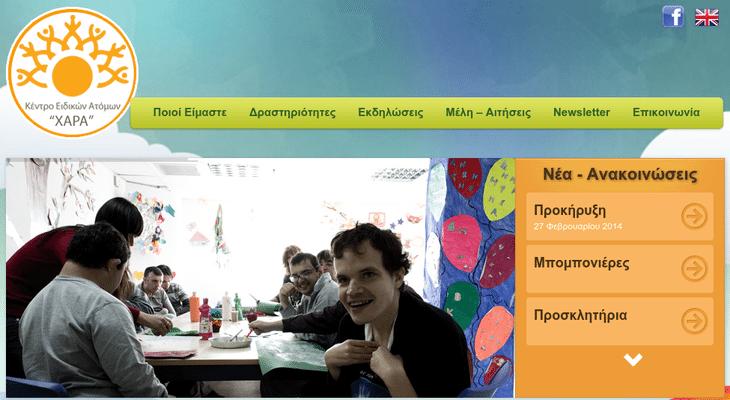 Φιλανθρωπικά Ιδρύματα για Δωρεές στην Ελλάδα 40