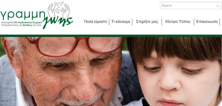 Φιλανθρωπικά Ιδρύματα για Δωρεές στην Ελλάδα 40a