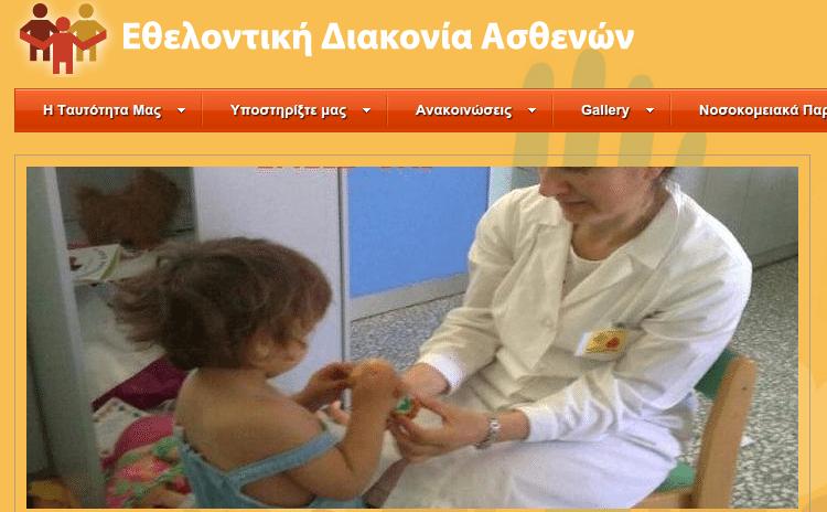 Φιλανθρωπικά Ιδρύματα για Δωρεές στην Ελλάδα 40aa