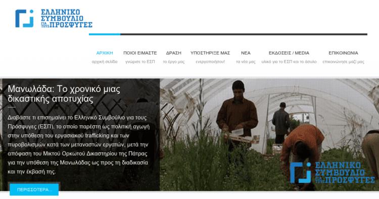Φιλανθρωπικά Ιδρύματα για Δωρεές στην Ελλάδα 40d