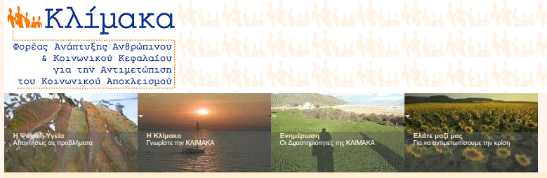 Φιλανθρωπικά Ιδρύματα για Δωρεές στην Ελλάδα 40e
